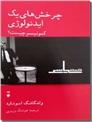 خرید کتاب چرخش های یک ایدئولوژی از: www.ashja.com - کتابسرای اشجع