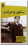 خرید کتاب سکون و حرکت - کریشنامورتی از: www.ashja.com - کتابسرای اشجع