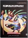 خرید کتاب مقدمه ای بر نظریه انسان هنر از: www.ashja.com - کتابسرای اشجع