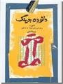 خرید کتاب دائوده جینگ - لائوزه از: www.ashja.com - کتابسرای اشجع