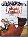 خرید کتاب دامی مومیایی - آرامگاه آخناتون از: www.ashja.com - کتابسرای اشجع