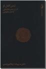 خرید کتاب ذهن کامل نو از: www.ashja.com - کتابسرای اشجع