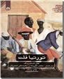 خرید کتاب ببین چه خوب رنگ می کنم از: www.ashja.com - کتابسرای اشجع