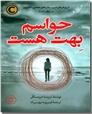 خرید کتاب حواسم بهت هست از: www.ashja.com - کتابسرای اشجع