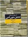 خرید کتاب اصول و مبانی تحلیل متون ادبی از: www.ashja.com - کتابسرای اشجع