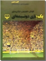 خرید کتاب یک بازی دو نیمه ای - فوتبال از: www.ashja.com - کتابسرای اشجع