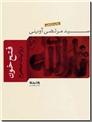 خرید کتاب فتح خون از: www.ashja.com - کتابسرای اشجع