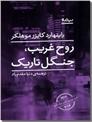خرید کتاب روح غریب جنگل تاریک از: www.ashja.com - کتابسرای اشجع