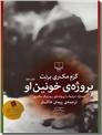 خرید کتاب پروژه خونین او از: www.ashja.com - کتابسرای اشجع