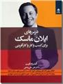 خرید کتاب درس های ایلان ماسک - کارآفرینی از: www.ashja.com - کتابسرای اشجع