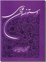 خرید کتاب دستور زبان فارسی از: www.ashja.com - کتابسرای اشجع
