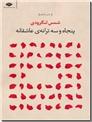 خرید کتاب پنجاه و سه ترانه عاشقانه از: www.ashja.com - کتابسرای اشجع