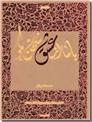خرید کتاب با ما از عشق سخن بگو از: www.ashja.com - کتابسرای اشجع