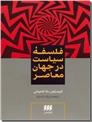 خرید کتاب فلسفه سیاست در جهان معاصر از: www.ashja.com - کتابسرای اشجع