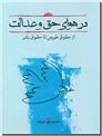 خرید کتاب در هوای حق و عدالت از: www.ashja.com - کتابسرای اشجع