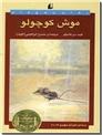 خرید کتاب موش کوچولو از: www.ashja.com - کتابسرای اشجع
