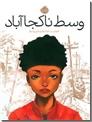 خرید کتاب وسط ناکجا آباد از: www.ashja.com - کتابسرای اشجع