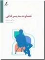خرید کتاب تفاوت مدیر عالی از: www.ashja.com - کتابسرای اشجع