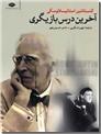 خرید کتاب آخرین درس بازیگری از: www.ashja.com - کتابسرای اشجع