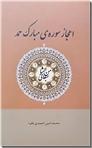 خرید کتاب اعجاز سوره مبارکه حمد از: www.ashja.com - کتابسرای اشجع