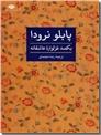 خرید کتاب یکصد غزلواره عاشقانه از: www.ashja.com - کتابسرای اشجع