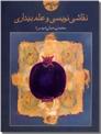 خرید کتاب نقاشی نویسی و علم بیداری از: www.ashja.com - کتابسرای اشجع