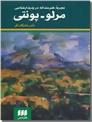 خرید کتاب تجربه هنرمندانه در پدیدارشناسی مرلو پونتی از: www.ashja.com - کتابسرای اشجع