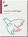 خرید کتاب تئوری انتخاب در مدرسه از: www.ashja.com - کتابسرای اشجع
