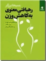 خرید کتاب رهیافتی معنوی به کاهش وزن از: www.ashja.com - کتابسرای اشجع