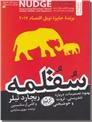 خرید کتاب سقلمه از: www.ashja.com - کتابسرای اشجع