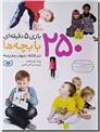 خرید کتاب 250 بازی 5 دقیقه ای با بچه ها از: www.ashja.com - کتابسرای اشجع