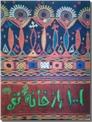 خرید کتاب 1001 راز خانه تو  خانه داری کوچک همراه شما از: www.ashja.com - کتابسرای اشجع