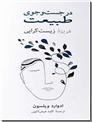 خرید کتاب در جست و جوی طبیعت از: www.ashja.com - کتابسرای اشجع