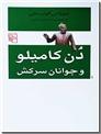 خرید کتاب دن کامیلو و جوانان سرکش از: www.ashja.com - کتابسرای اشجع