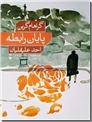 خرید کتاب پایان رابطه از: www.ashja.com - کتابسرای اشجع