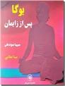 خرید کتاب یوگا پس از زایمان از: www.ashja.com - کتابسرای اشجع