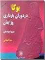 خرید کتاب یوگا در دوران بارداری و زایمان از: www.ashja.com - کتابسرای اشجع