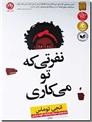 خرید کتاب نفرتی که تو می کاری از: www.ashja.com - کتابسرای اشجع