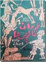 خرید کتاب گردان قاطرچی ها 1 از: www.ashja.com - کتابسرای اشجع