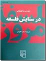 خرید کتاب در ستایش فلسفه از: www.ashja.com - کتابسرای اشجع