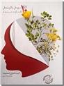 خرید کتاب 10 تفاوت عمده کارآفرینان و کارمندان از: www.ashja.com - کتابسرای اشجع