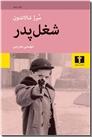 خرید کتاب شغل پدر از: www.ashja.com - کتابسرای اشجع