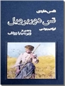 خرید کتاب تس دوربرویل - رمان از: www.ashja.com - کتابسرای اشجع