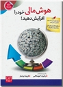 خرید کتاب هوش مالی خود را افزایش دهید از: www.ashja.com - کتابسرای اشجع
