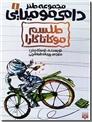 خرید کتاب دامی مومیایی - طلسم موکاتاگارا از: www.ashja.com - کتابسرای اشجع