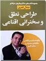 خرید کتاب طراحی نطق و سخنرانی اقناعی از: www.ashja.com - کتابسرای اشجع