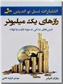 خرید کتاب رازهای یک میلیونر از: www.ashja.com - کتابسرای اشجع