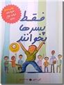 خرید کتاب فقط پسرها بخوانند از: www.ashja.com - کتابسرای اشجع