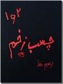 خرید کتاب چسب زخم 1 و 2 از: www.ashja.com - کتابسرای اشجع