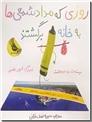 خرید کتاب روزی که مدادشمعی ها به خانه برگشتند از: www.ashja.com - کتابسرای اشجع